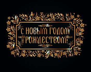 Decorative congratulatory frame in russian translate merry christmas and happy new year Decorative congratulatory frame Christmas card in russian t