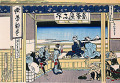 Yoshida At Tokaido  Thirty-Six Views Of Mt. Fuji  Hokusai