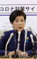Tokyo Governor Yuriko Koike asks residents to stay home over the coming weekend March 25  2020  Tokyo  Japan - Tokyo Governor Yuriko Koike speaks before press as 41 new coronavirus positive patients were found on the day at the Tokyo City Hall in Tokyo on Wednesday  March 25  2020. Koike warned Tokyo could be starting to see a big increase in cases of the new coronavirus and talked of the possibility of a citywide lockdown.    Photo by Yoshio Tsunoda/AFLO