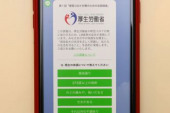 Coronavirus fears in Tokyo A smartphone shows the nationwide survey as a preventive measure against the coronavirus by the Ministry of Health Labour