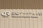 Tokyo s new Takanawa Gateway Station A signboard of the new Takanawa Gateway Station on display outside its building on March 18 2020 Tokyo J