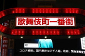 Coronavirus fears in Tokyo Kabukicho entertainment district is quieter than usual in Tokyo Japan on March 31 2020 amid concerns over the spread of